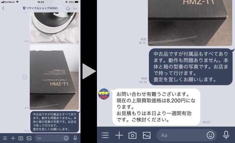 LINE査定回答