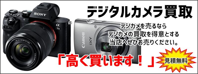 デジタルカメラ買取