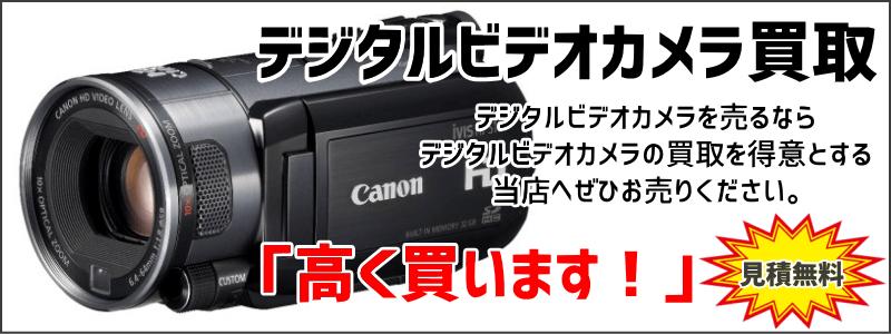 デジタルビデオカメラ買取