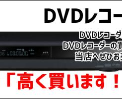 DVDレコーダー買取