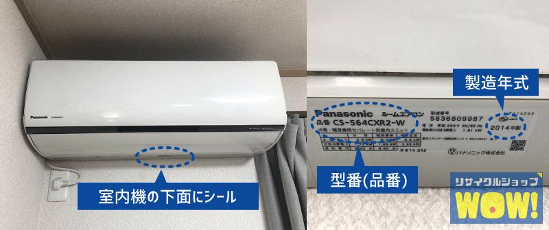 エアコンの型番(品番)、製造年式の確認画像