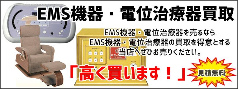 EMS機器・電位治療器買取