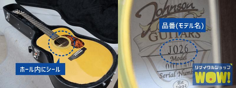 ギターの型番(品番)の確認画像