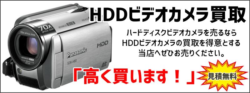 HDDビデオカメラ買取
