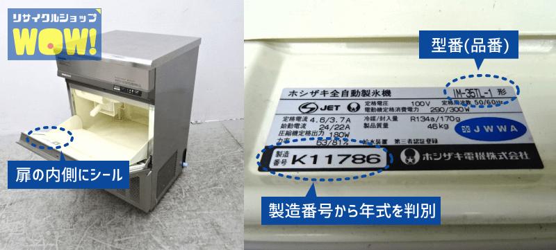製氷機の型番(品番)、製造年式の確認画像