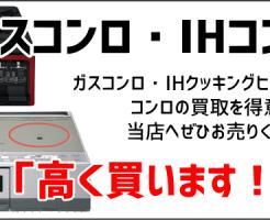 ガスコンロ・IHクッキングヒーター買取