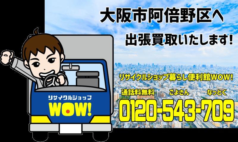 大阪市阿倍野区へリサイクルショップが出張買取