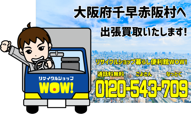 大阪府千早赤阪村へリサイクルショップが出張買取