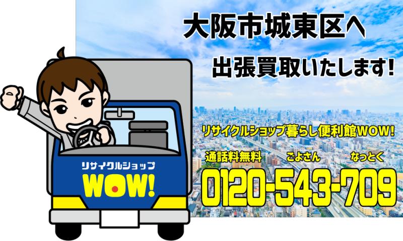 大阪市城東区へリサイクルショップが出張買取