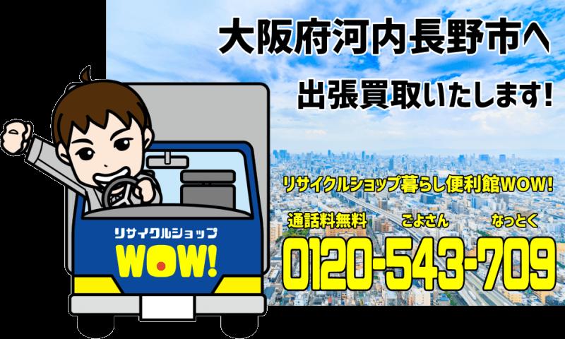 大阪府河内長野市へリサイクルショップが出張買取