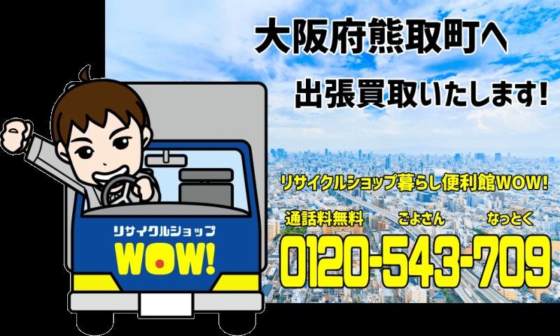 大阪府熊取町へリサイクルショップが出張買取