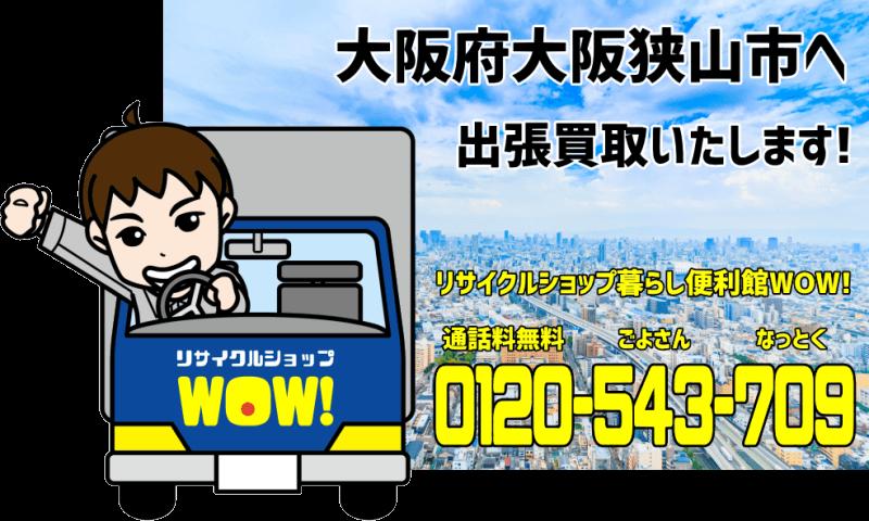 大阪府大阪狭山市へリサイクルショップが出張買取