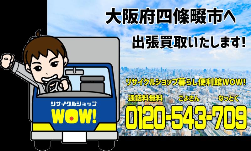 大阪府四條畷市へリサイクルショップが出張買取