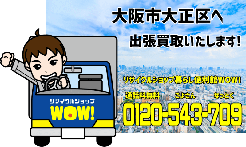 大阪市大正区へリサイクルショップが出張買取