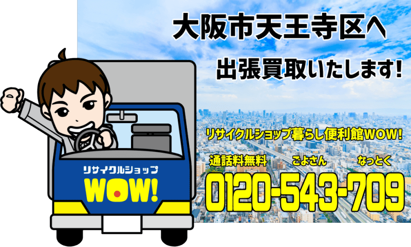 大阪市天王寺区へリサイクルショップが出張買取