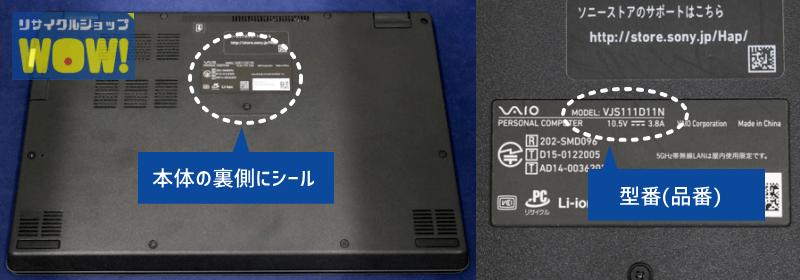 ノートPCの型番(品番)の確認画像