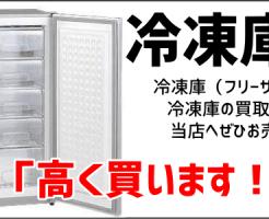 冷凍庫買取