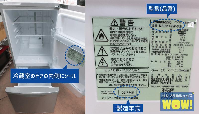冷蔵庫の型番(品番)、製造年式の確認画像