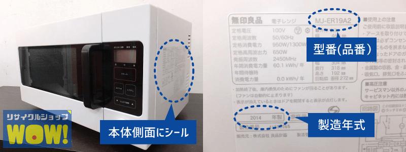 電子レンジ・オーブンレンジの型番(品番)、製造年式の確認画像