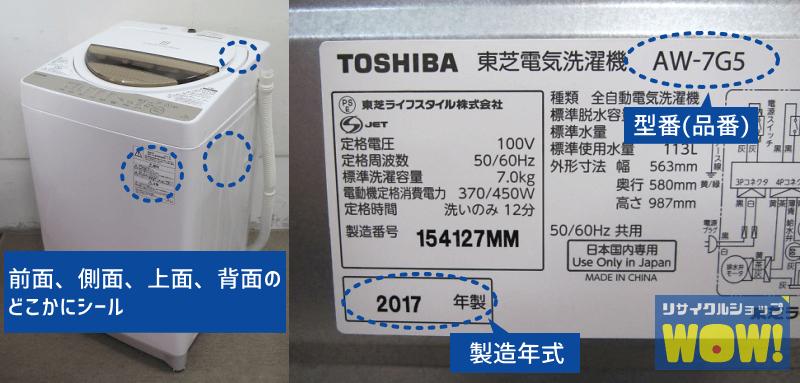 洗濯機の型番(品番)、製造年式の確認画像