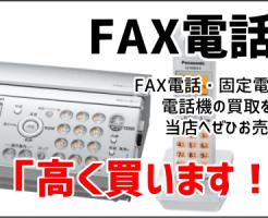 FAX電話機・固定電話機買取