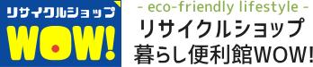 リサイクルショップ暮らし便利館WOW!
