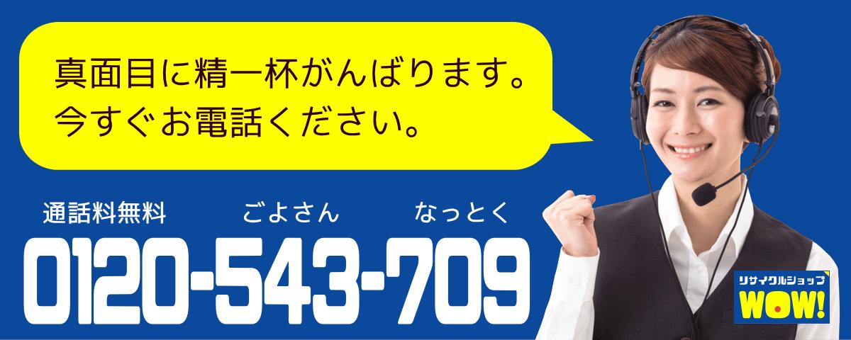 精一杯がんばります。今すぐお電話ください。