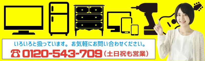 リサイクルショップ 大阪での取扱商品イメージ