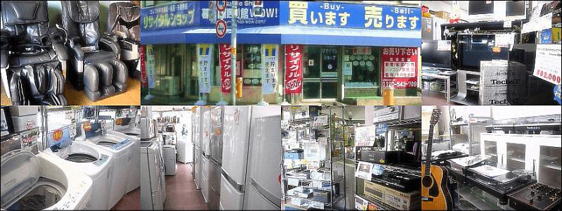 リサイクルショップ暮らし便利館WOW!の店舗外観と店内風景