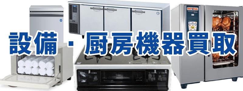 厨房機器・設備機器買取