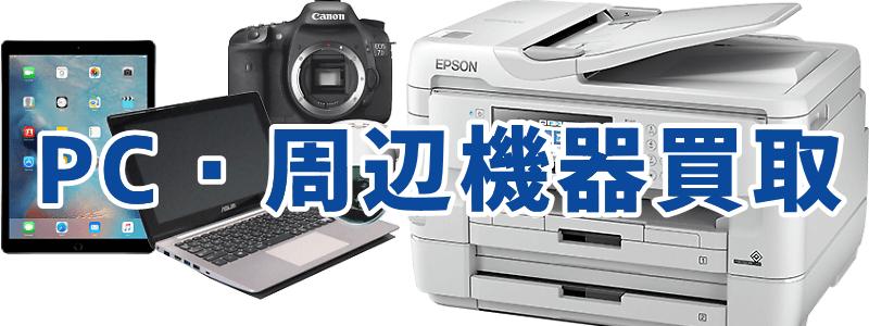 PC・デジタル機器の買取