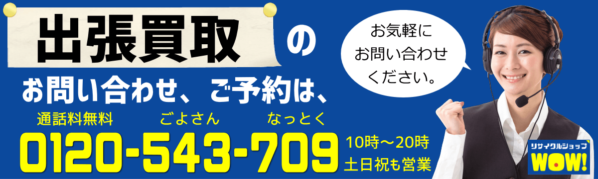 リサイクルショップなら大阪の暮らし便利館WOW!