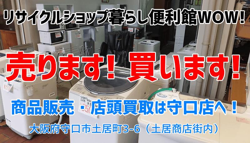 大阪府守口店