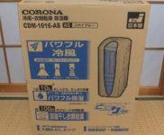 「コロナ どこでもクーラー CDM-1016-AS」を大阪市淀川区で買取(9月27日)