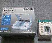 「[オムロン血圧計 HEM-8731]&[テルモ血圧計 ES-T300ZZ]」を大阪府門真市で買取(10月3日)