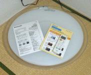 「Panasonic LEDシーリングライト HH-LC711AとHH-LC540A」を大阪市淀川区で買取(12月25日)