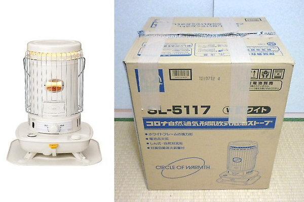 コロナ 対流型石油ストーブ SL-5117-Wを買取