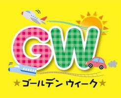 2019年GW休店日