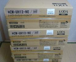 LIXIL/INAX シャワートイレを買取