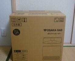 ガスファンヒーター140-6053を買取