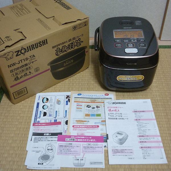 圧力IH炊飯器NW-JT18を買取