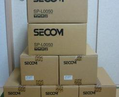 セコム センサーライト SP-L0050を買取