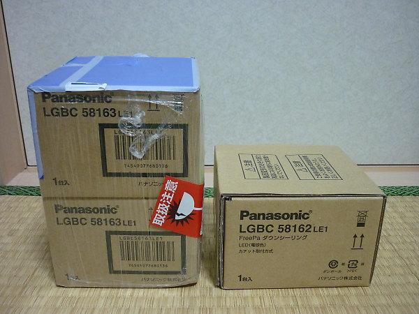 トイレ用センサーライトLGBC58162LE1を買取