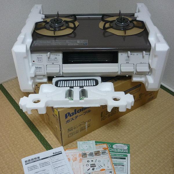 パロマ ガステーブル IC-S807BHAを買取
