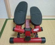 「Shop Japan(ショップジャパン) 健康ステッパー NICEDAY(ナイスデイ)」を大阪市北区で買取(9月19日)