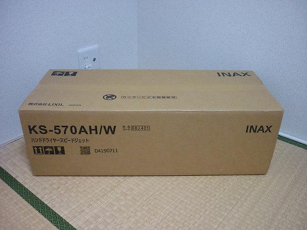 ハンドドライヤーKS-570AH/Wを買取