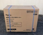 「Hijiru 業務用冷凍ストッカー 205L チェストタイプ HJR-SF205」を大阪府茨木市で買取(10月20日)