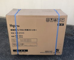 冷凍ストッカーHJR-SF205を買取