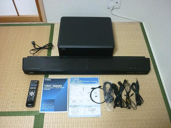 YAMAHAサラウンドスピーカーYSP-2200を買取