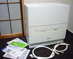 食洗機NP-TA1-Wを買取